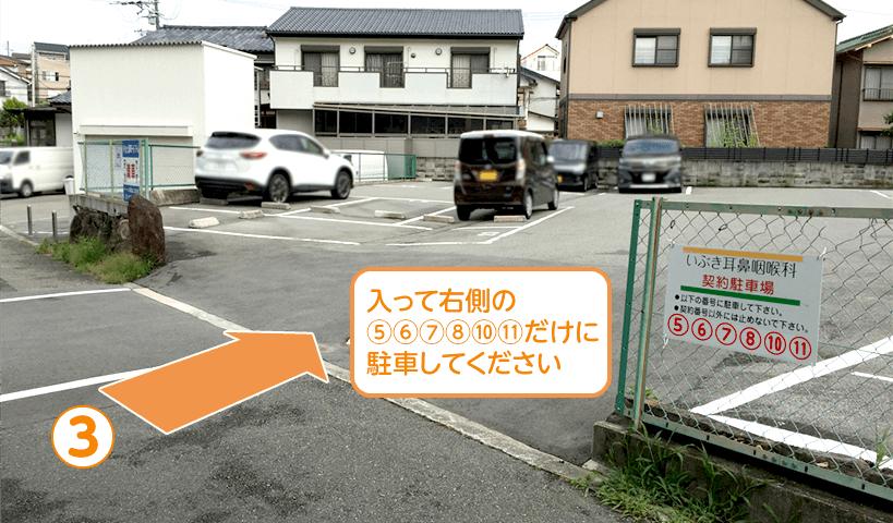 駐車番号⑤⑥⑦⑧⑩⑪