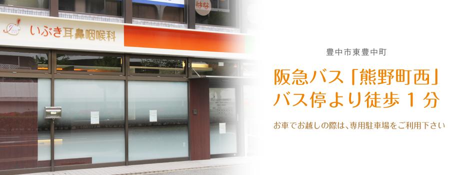 阪急バス「熊野町西」バス停より徒歩1分